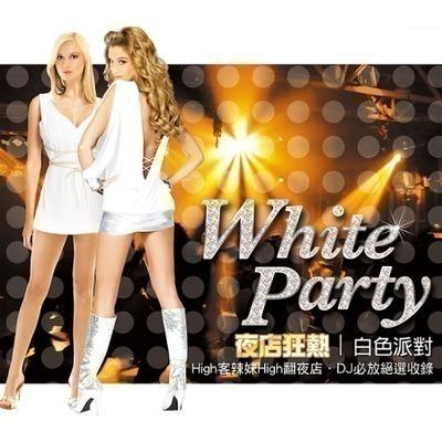 White Party 夜店狂熱-白色派對 專輯封面