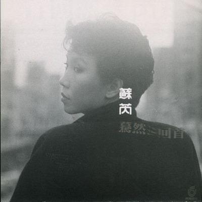 【80.90年代暢銷金曲專輯X經典復刻】驀然回首 專輯封面
