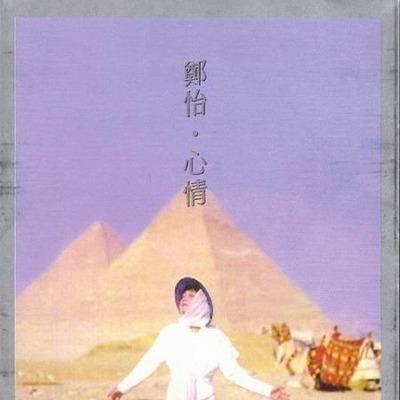 心情 專輯封面