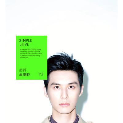 單細胞 simple love 專輯封面