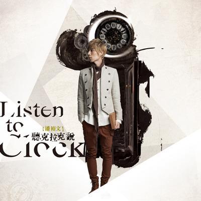 Listen to Clock 聽克拉克說 專輯封面