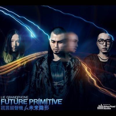 未來雛形 Future Primitive 專輯封面