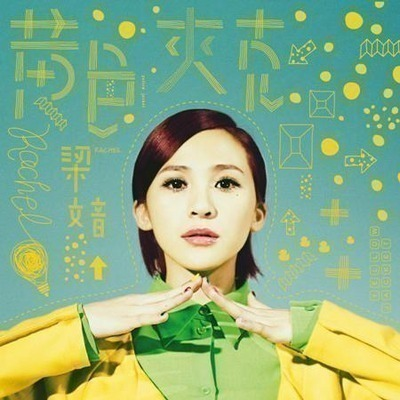 黃色夾克 專輯封面
