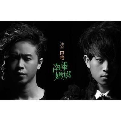 決鬥巴哈 專輯封面