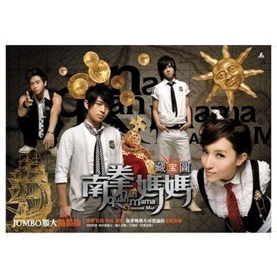 藏寶圖 專輯封面