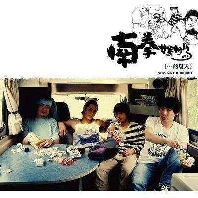南拳媽媽的夏天 專輯封面