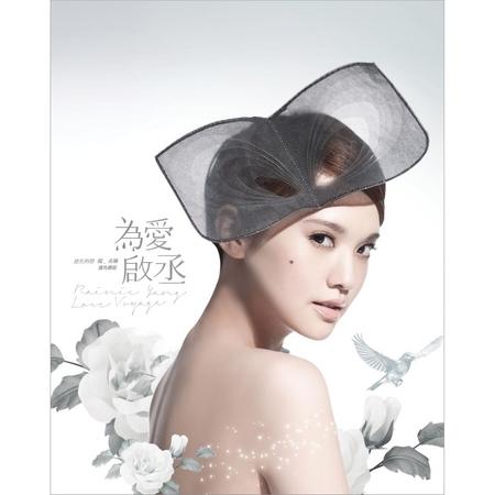 搶先熱愛 楊丞琳 為愛啟丞 搶先聽版 專輯封面
