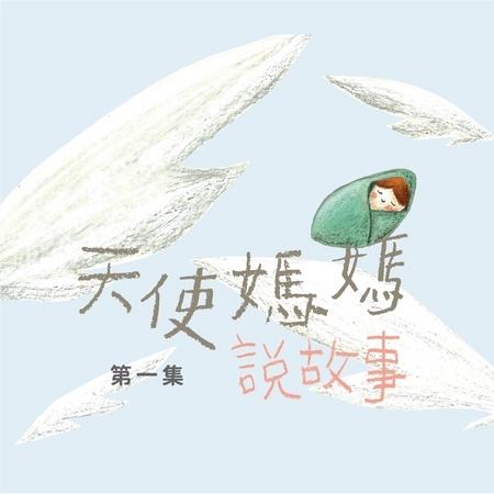 天使媽媽第一集 專輯封面