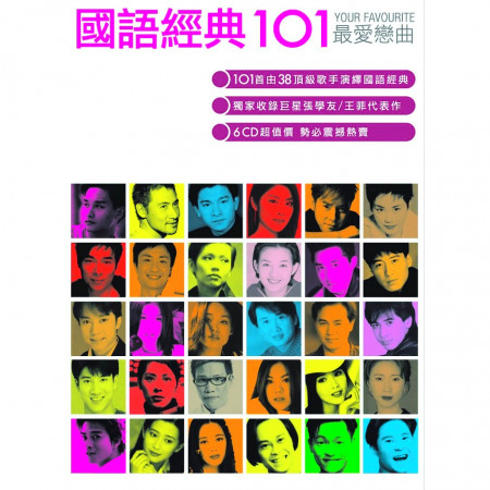 國語經典101 專輯封面