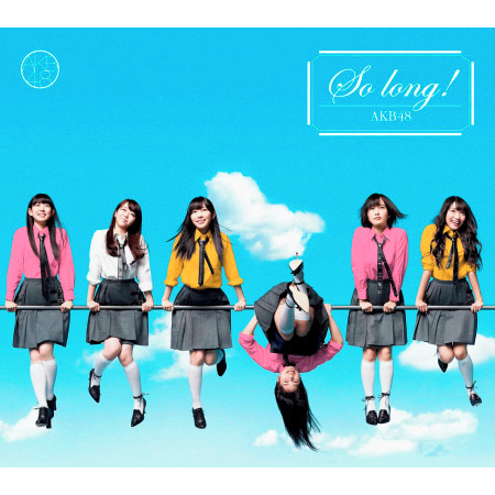So long!〈Type-B〉 專輯封面