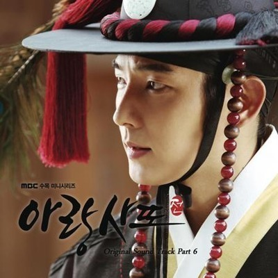 Arang and the Magistrate OST Part 6 專輯封面