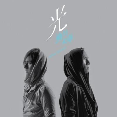光 專輯封面