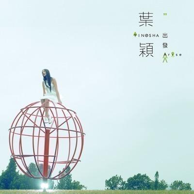 出發 專輯封面