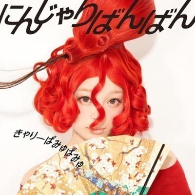 忍者棒棒 專輯封面