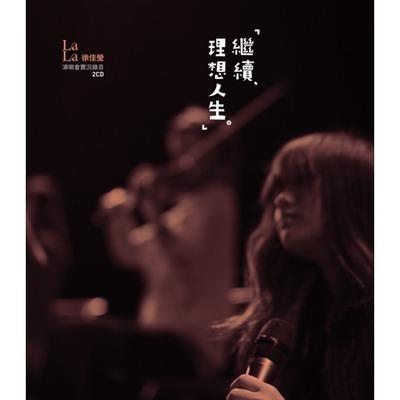徐佳瑩LaLa 繼續‧理想人生演唱會實況錄音 專輯封面
