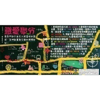 滾石30青春音樂記事簿 6 戀愛學分 專輯封面