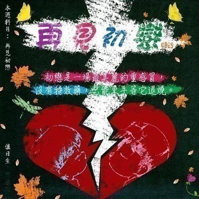 滾石30青春音樂記事簿 15再見初戀 專輯封面