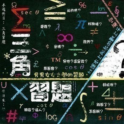 滾石30青春音樂記事簿 9 三角習題 專輯封面