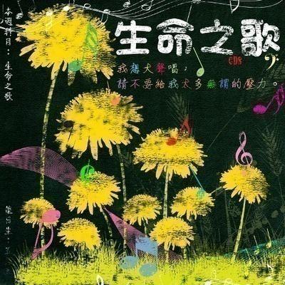 滾石30青春音樂記事簿 8 生命之歌 專輯封面