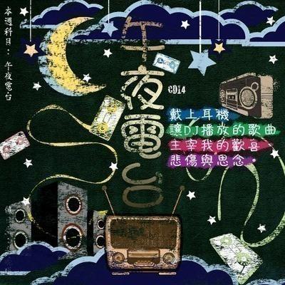 滾石30青春音樂記事簿 14午夜電台 專輯封面
