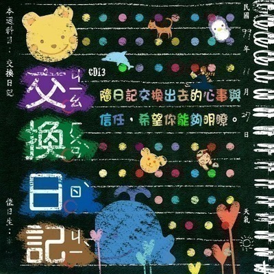 滾石30青春音樂記事簿 13交換日記 專輯封面