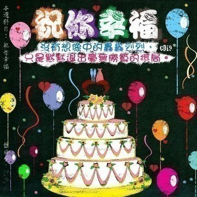 滾石30青春音樂記事簿 19祝你幸福 專輯封面