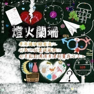滾石30青春音樂記事簿 20燈火闌珊 專輯封面