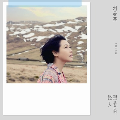 親愛的路人 專輯封面