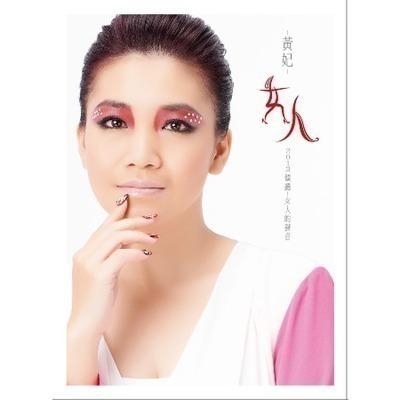 女人 專輯封面