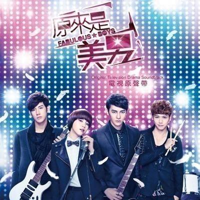 原來是美男 OST 電視原聲帶 專輯封面
