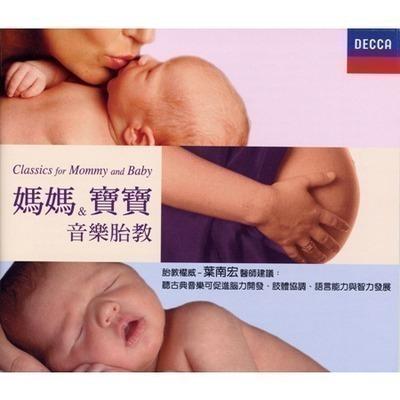 媽媽 & 寶寶音樂胎教 專輯封面