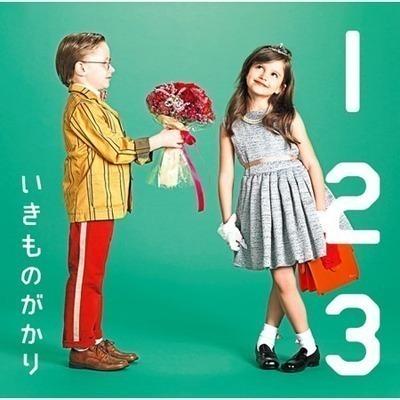 1 2 3 開始戀愛 專輯封面