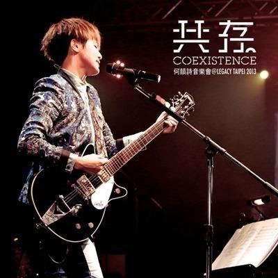 共存 Coexistence 音樂會@Legacy Taipei 專輯封面