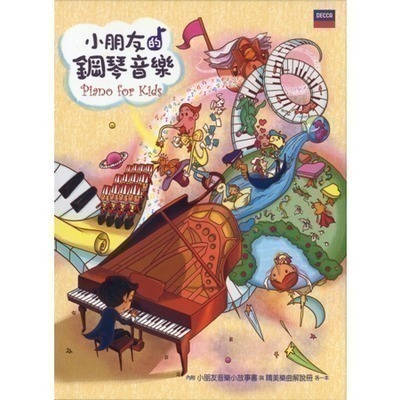 小朋友的鋼琴音樂 專輯封面