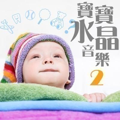 寶寶水晶音樂 2 專輯封面