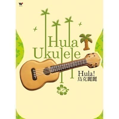 Hula!烏克麗麗 專輯封面
