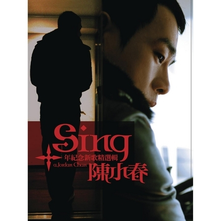 SING 陳小春10年紀念新歌精選輯 專輯封面