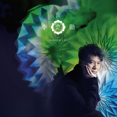 復克 專輯封面