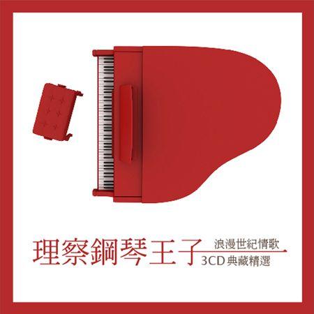 理察鋼琴王子 浪漫世紀情歌3CD典藏精選 專輯封面