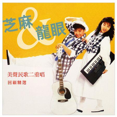 美聲民歌二重唱回顧精選 專輯封面