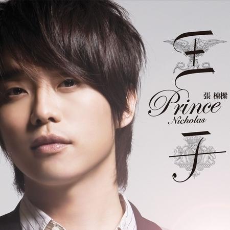 王子 專輯封面