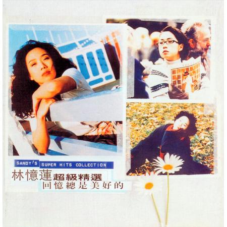 林憶蓮 超級精選 - 回憶總是美好的 專輯封面