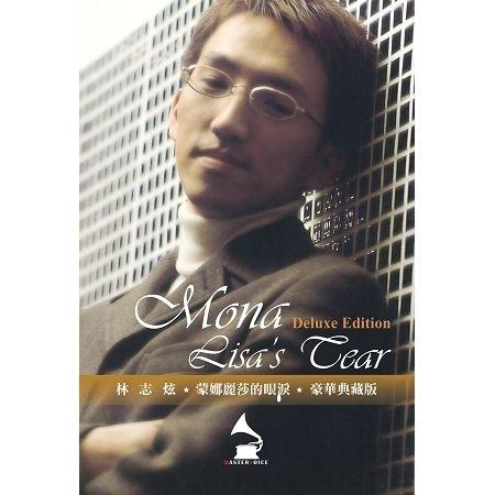 蒙娜麗莎的眼淚 豪華典藏版 專輯封面