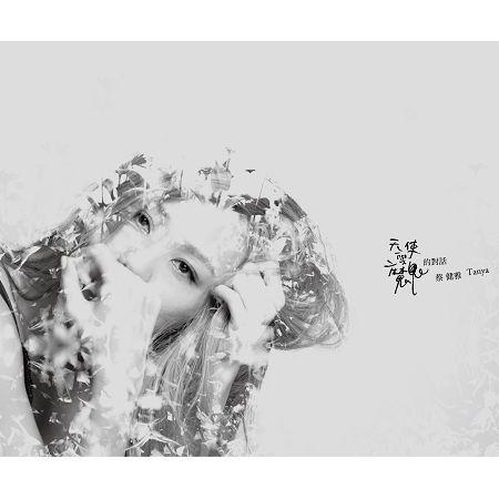 天使與魔鬼的對話 專輯封面