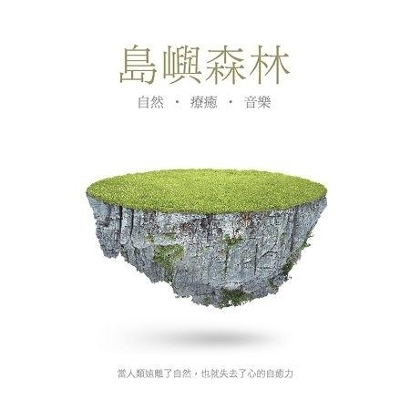 島嶼森林 Green Island:Melodies For The Soul 專輯封面