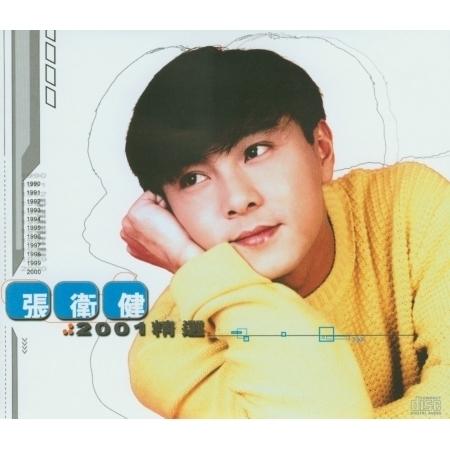 張衛健 2001精選 專輯封面