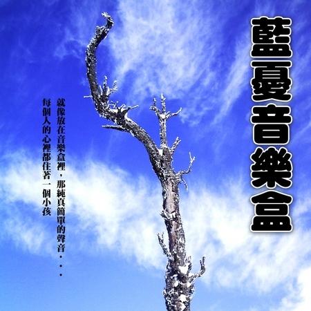 藍憂音樂盒 專輯封面