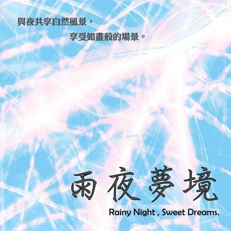 雨夜夢境 專輯封面