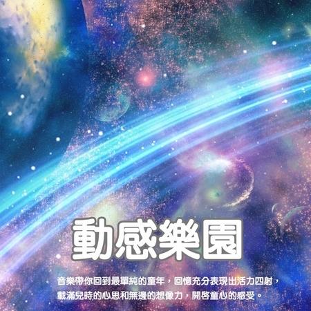 動感樂園 專輯封面