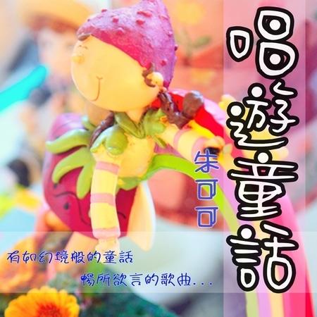 唱遊童話(英文版) 專輯封面